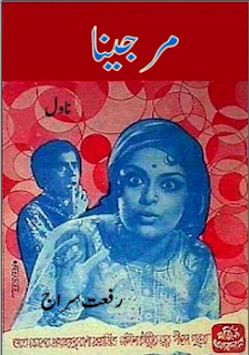free download riffat siraj urdu novel,Marjeena By Riffat Siraj