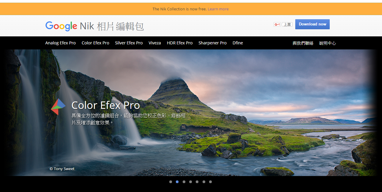 Google 七款 Nik Photoshop 修圖工具今天免費釋出!|數位時代