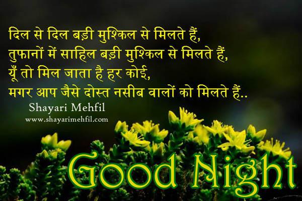 Hindi Good Night Wishes Status Shayari For Friends Shayari Mehfil