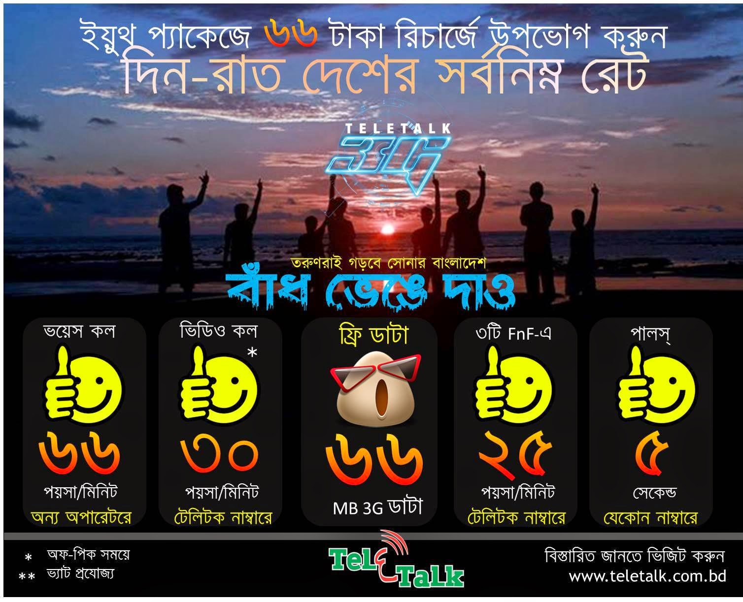 Teletalk-Youth-Recharge-66Tk-To-Get-Wonderful-Offers-Lowest-Call-Rates