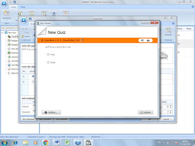 انشاء اختبار الكترونى باستخدام برنامج Quizcreator