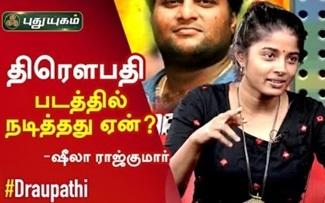 Sheela Rajkumar Open Talk | Draupathi திரெளபதி படத்தில் நடித்தது ஏன்?