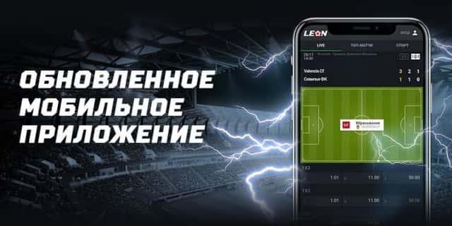 БК Леон мобильное приложение