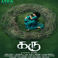 Karu (2017) Tamil Movie Audio CD Front Covers, Posters, Pictures, Pics, Images, Photos, Wallpapers