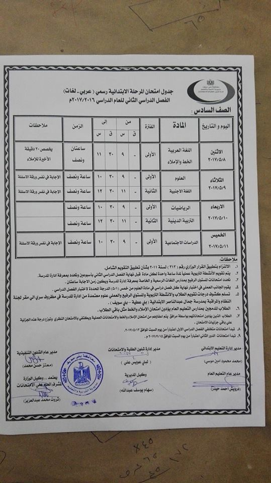 جدول امتحانات محافظه بني سويف الترم الثاني جميع المراحل التعليمية الابتدائية والإعدادية والثانوية