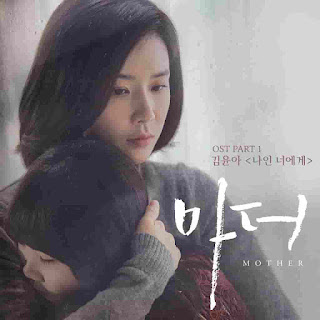 Download Kim Yuna –  나인 너에게 (To You) Mother OST Part 1 [MP3]