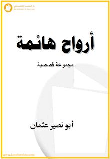 كتاب أرواح هائمة - مجموعة قصصية - اقتباسات