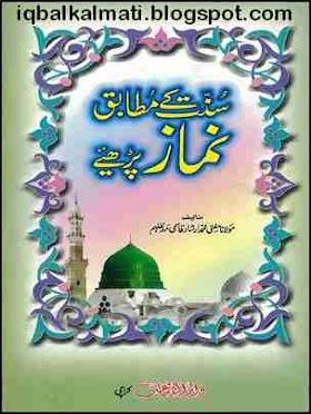 Namaz Ka Tarika Sunnat Ke Mutabiq by Mufti Muhammad Irshad PDF