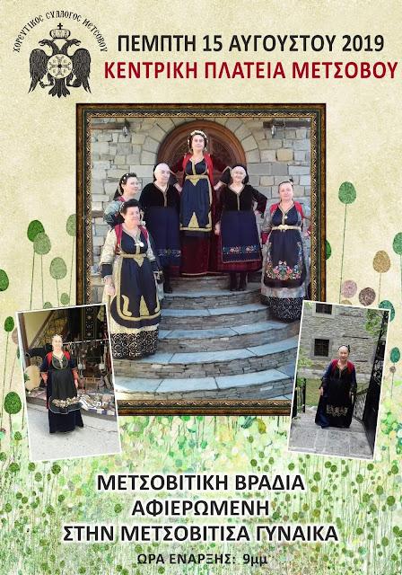 Γιάννενα: Εκδήλωση αφιερωμένη στη Μετσοβίτισα γυναίκα στο Μέτσοβο