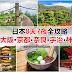 大阪京都·奈良·宇治·神户,日本8天7夜全攻略!