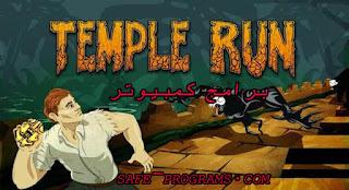 تحميل لعبة تمبل رن للكمبيوتر 2018 Temple Run