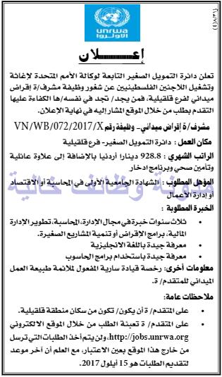 وظائف شاغرة فى جريدة القدس فلسطين الخميس 31-08-2017 %25D8%25A7%25D9%2584%25D9%2582%25D8%25AF%25D8%25B3%2B3