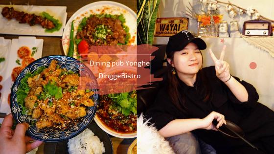 【永和美食】永安市場五分鐘【定格餐酒DinggeBistro】超美叢林系餐廳 永和晚餐/消夜新選擇