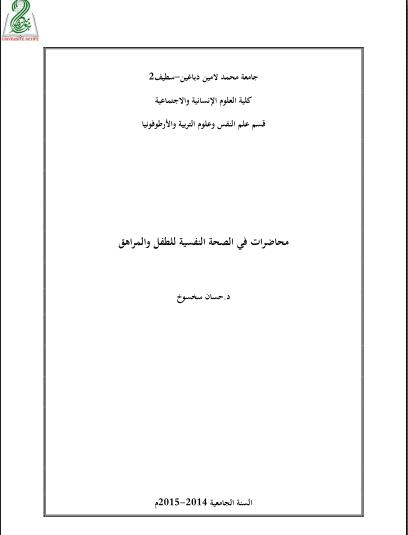 محاضرات في الصحة النفسية للطفل و المراهق PDF