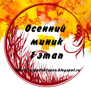 Осенний миник