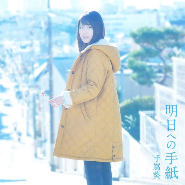 [Single]  手嶌葵 – 明日への手紙(ドラマバージョン) (2016.02.10/MP3/RAR)
