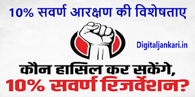 10% सवर्ण आरक्षण  General Reservation Eligibility Criteria Document Required [Hindi]