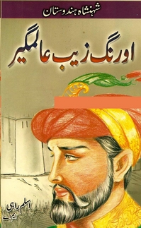 Aurangzeb Alamgir Urdu Book Aslam Rahi Download
