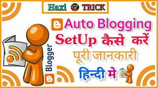 Blogger Par Auto Blogging Kaise Kare