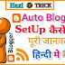 Auto Blogging Kaise Kare - Best AutoBlogging Guide