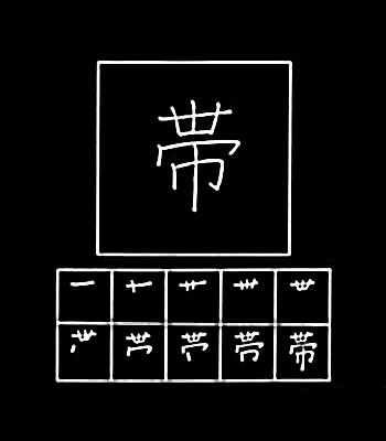 kanji ikat pinggang