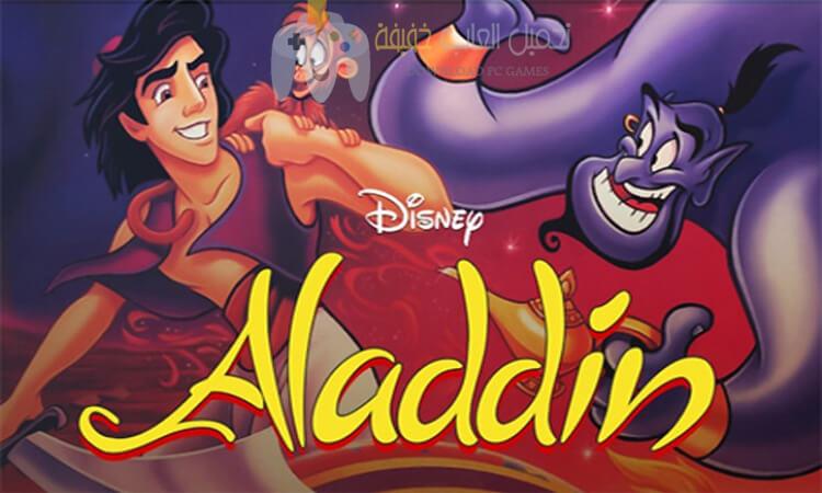 تحميل لعبة علاء الدين Aladdin لاجهزة الكمبيوتر برابط مباشر من ميديا فاير