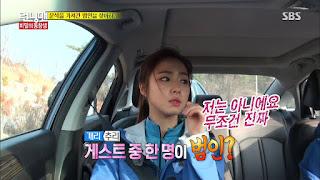 Shin Se Kyung 신세경 Running Man E241 Screencap 07