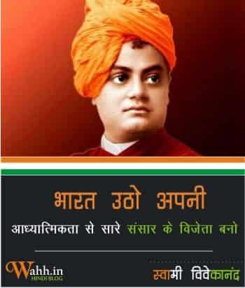 Swami-Vivekananda-slogan-on-independence-day
