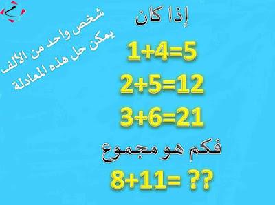 حل معادلات رياضية