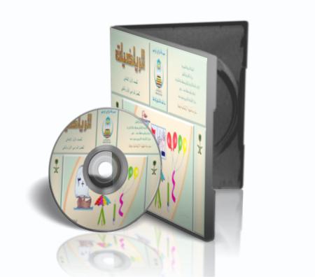 اسطوانة رياضيات المنهج الجديد 2014 للصف الاول الابتدائى ترم اول المنهاج المصري h3jix89ugelq3rrh.png
