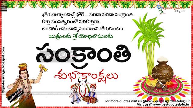Best Sankranti Greetings Wallpapers in telugu
