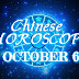 Chinese Horoscope October 6