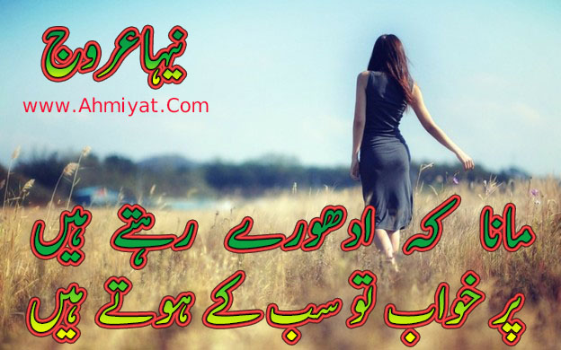 two lines Urdu Poetry, heart touching Urdu Poetry