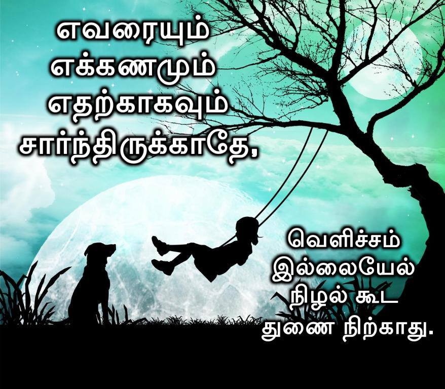 Inspirational Quotes On Life In Tamil Best Quote 2018