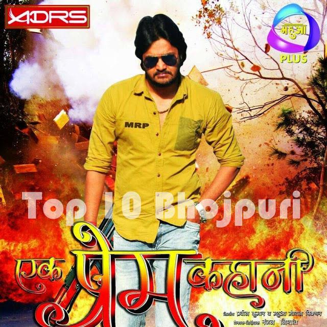 First look Poster Of Bhojpuri Movie Ek Prem Kahani Feat Manoj R. Pandey Latest movie wallpaper, Photos