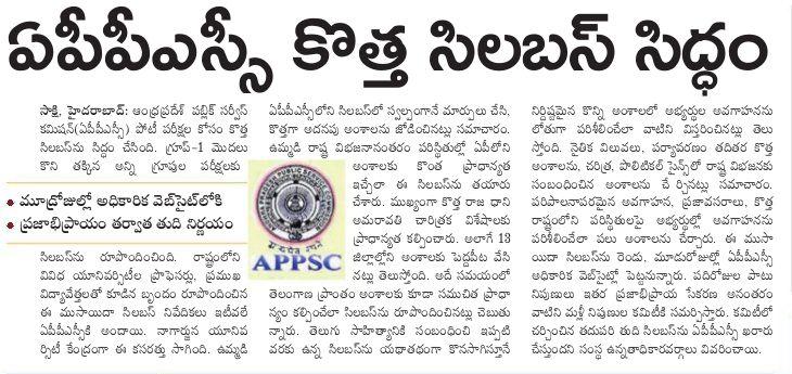 Panchayat Secretary Syllabus Pdf