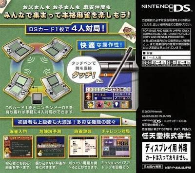 【NDS】役滿麻將DS中文版