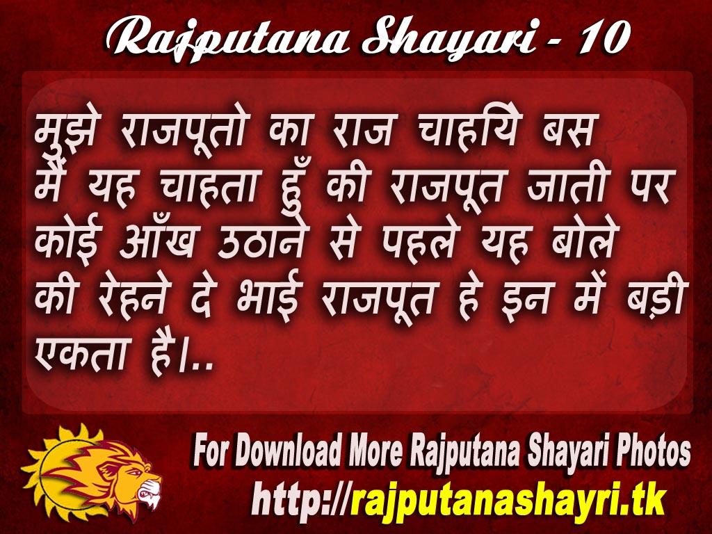 rajputana shayari photo no 10 top rajputana shayari photo rajputana