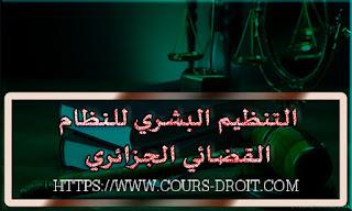 التنظيم البشري للنظام القضائي الجزائري