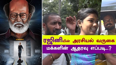 "Public Response about Superstar ""RAJINIKANTH"" Political Entry 