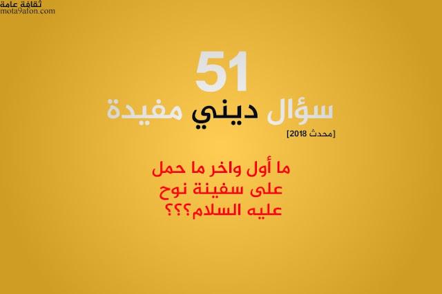 51 سؤال ديني جديد واجوبتها {احتمال لم تطرح عليك من قبل 2019}