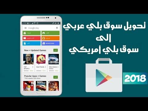 تحويل سوق بلي العربي الى امريكي وتمتع بأحدث الألعاب والتطبيقات قبل وصولها إلي بلدك 100%