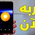 تجربة نظام  أندرويد 8 الجديد Android O | ميزات جديدة ستدهشك + رابط التحميل