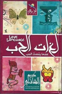 كتاب لغات الحب : عندما يتحدث الحب - كريم الشاذلي