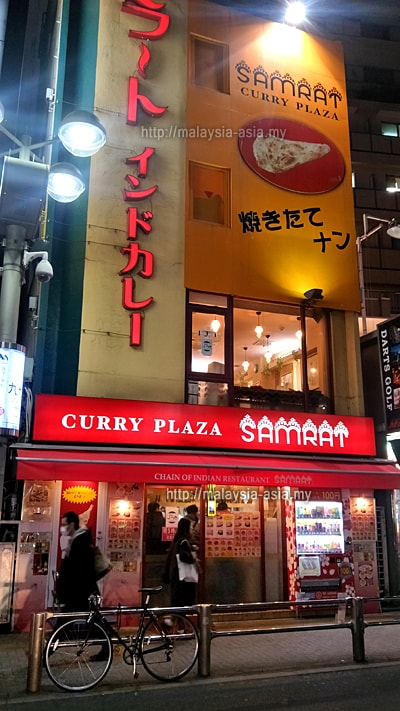 Shibuya Samrat Curry Plaza