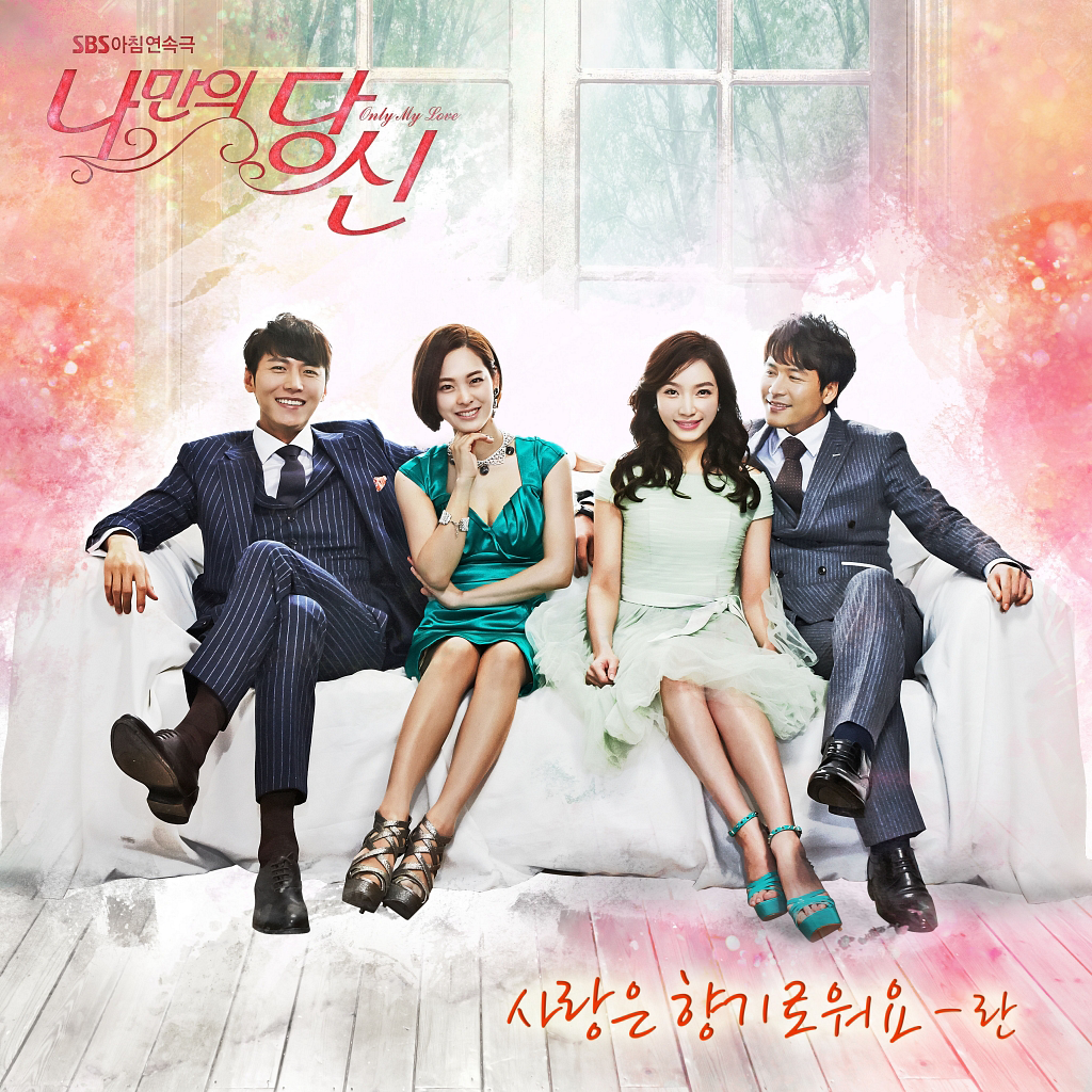 [Single] RAN – Love Is Fragrant (You're Only Mine OST Part 1)