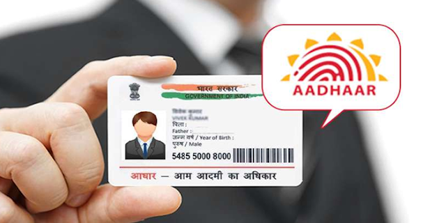 AADHAR CARD निर्णायक सबूत नहीं, दस्तावेज पेश करने होंगे: हाईकोर्ट | high court news