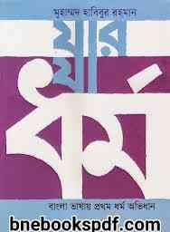 যার যা ধর্ম - মুহাম্মদ হাবিবুর রহমান Jar Ja Dharma - Muhammad Habibur Rahman pdf