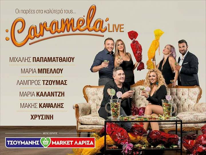 Η διασκέδαση χτυπάει ΚΟΚΚΙΝΟ τα Σαββατοκύριακα στο Caramela LIVE !