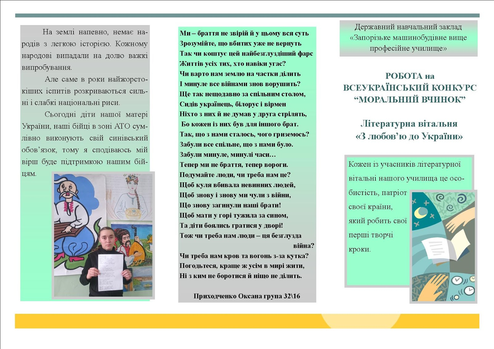 Книжная страна  Массовая работа f9885de639f23